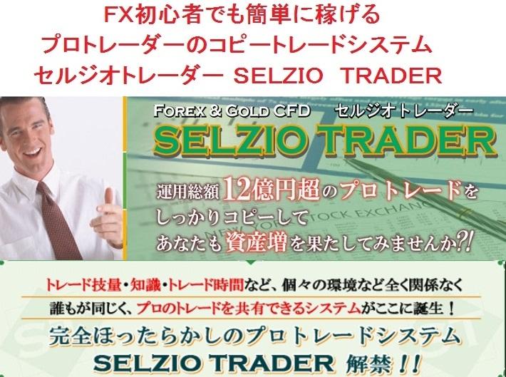 セルジオトレーダー SELZIO TRADER